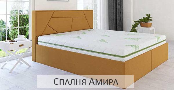 Спалня Амира
