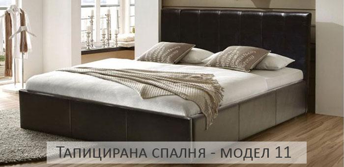 Тапицирана спалня модел 11