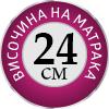 Матрак Cosmopolitan - височина
