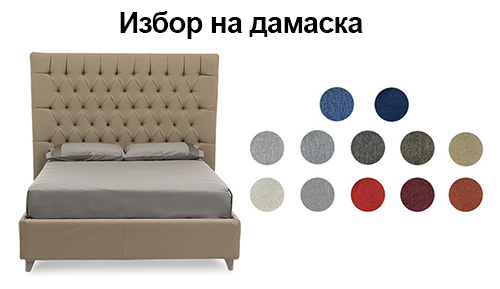 Легла и спални Magniflex - избор дамаски