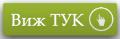 Матрак Кокос Стандарт (18 см.) - бутон