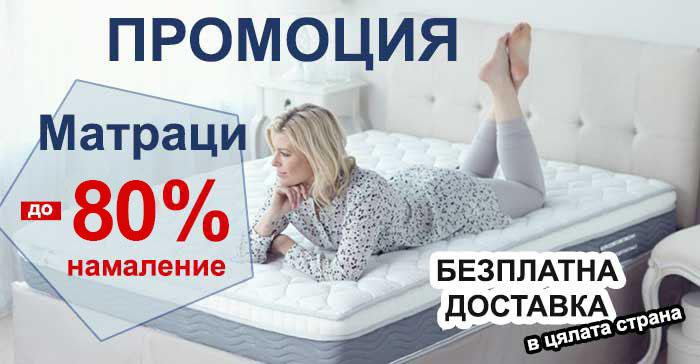 Матраци с - 80% намаление