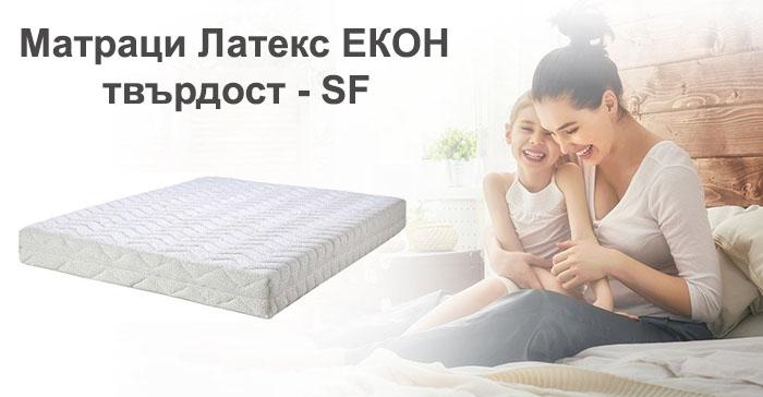 Матраци Латекс ЕКОН - твърдост SF