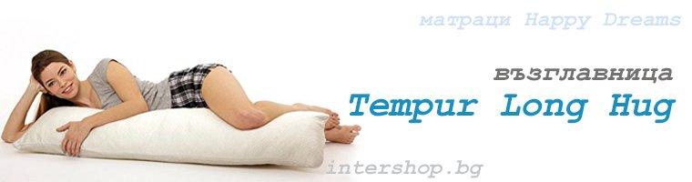 Възглавница Tempur Long Hug - Матраци Happy Dreams - снимка