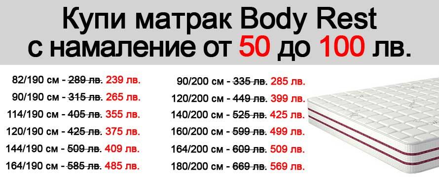 Матрак BodyRest - промо 50/100 лв.
