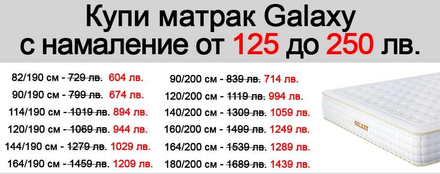 Матрак Galaxy - промоция
