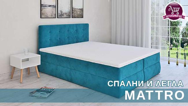 Легла и спални Mattro на промоция