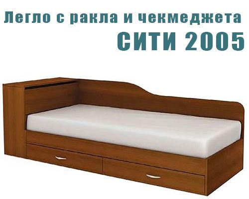 Легло с ракла и чекмеджета Сити 2005