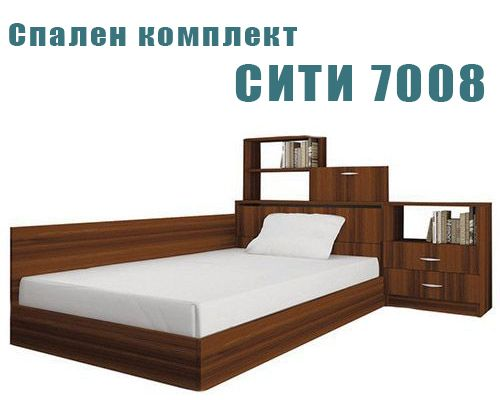 Спален комплет Сити 700
