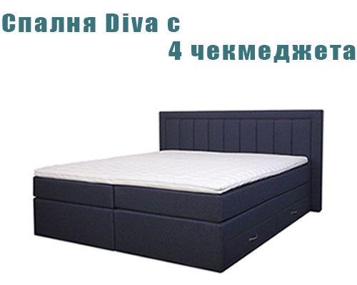 Спалня Diva с 4 чекмеджета
