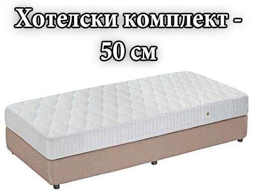Спални продукти за хотели - хотелски комплекти