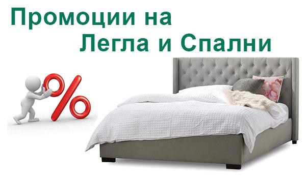 Промоции на спални и легла