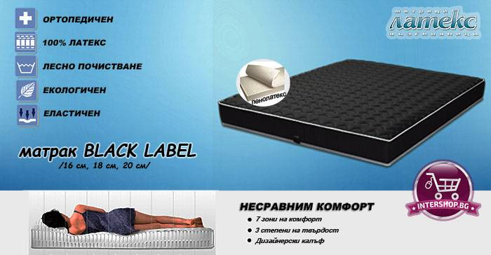 Матрак Black Label - твърдости