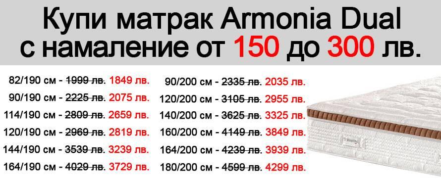 Матрак Armonia Dual - промо 300 лв.