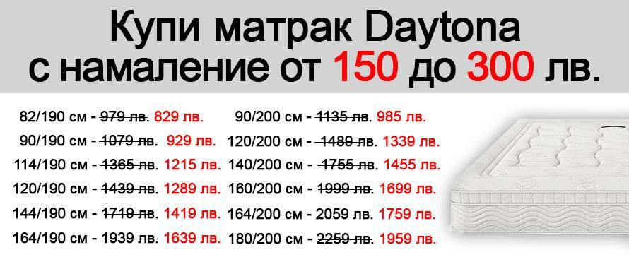 Матрак Daytona - промо 300 лв