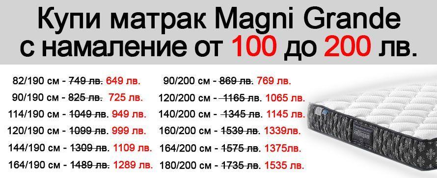 Матрак Magne Grande - Промо 200 лв