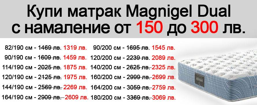 Матрак Magnigel Dual - промо 300 лв