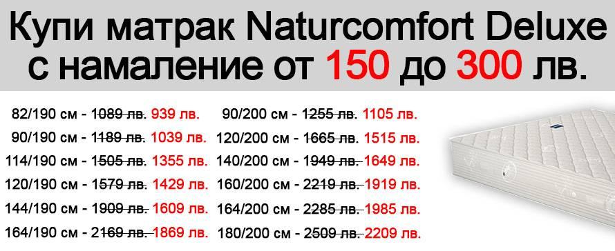 Матрак Naturecomfort Deluxe - Промо 300 лв