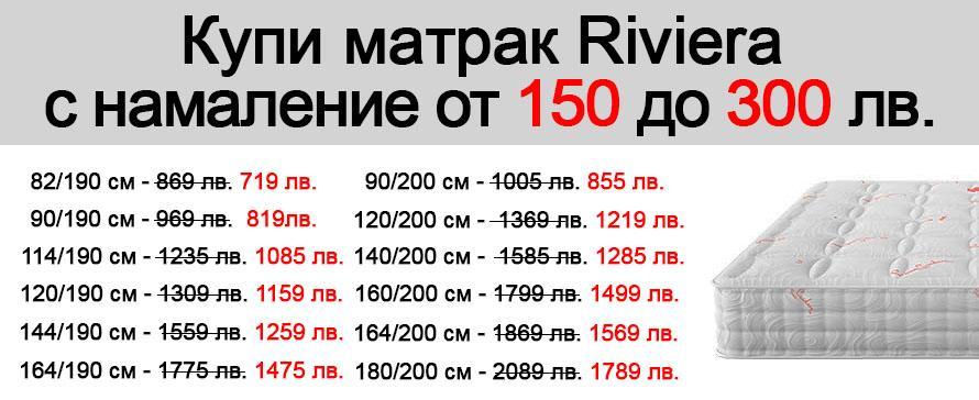 Матрак Riviera - намаление до - 300 лв
