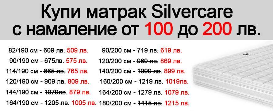Матрак Silvercare - промо 300 лв