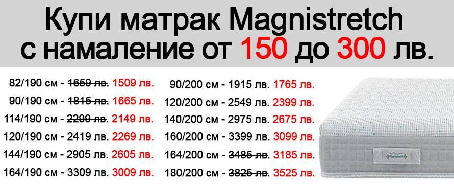 Матрак Magnistretch - промо 300 лв