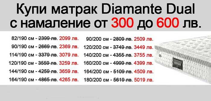 Матрак Diamante Dual - промоция Ноември