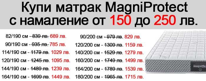 Матрак MagniProtect - промоция за Ноември
