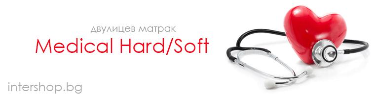 Двулицев матрак Medical Hard/Soft - снимка