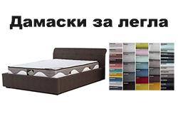 Дамаски за спални - снимка