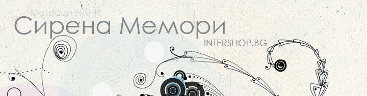 Матрак Сирена Мемори - снимка