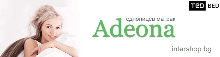 Еднолицев матрак Adeona - снимка