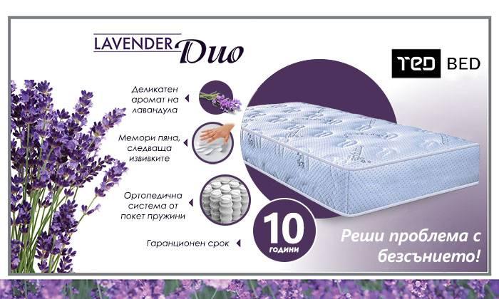 Матрак Lavender Duo - предимства