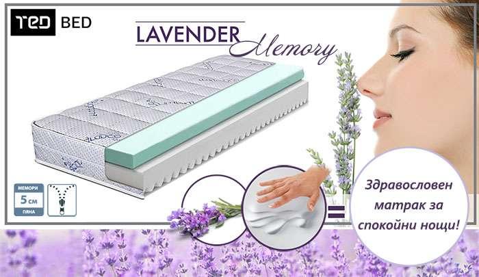 Матрак Lavender Memory - предимства