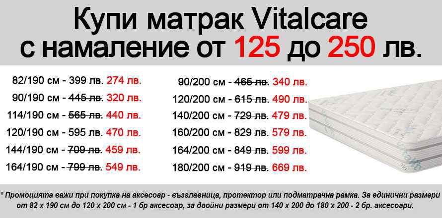 Матрак Vitalcare - намаление