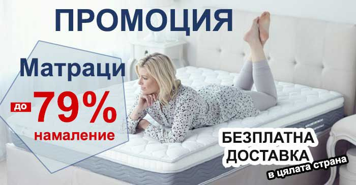 Матраци с - 79% намаление