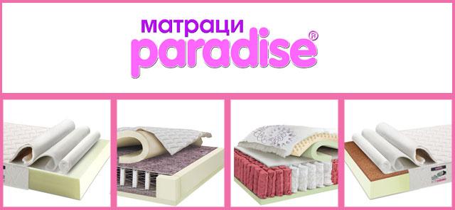 Матраци Paradise - снимка