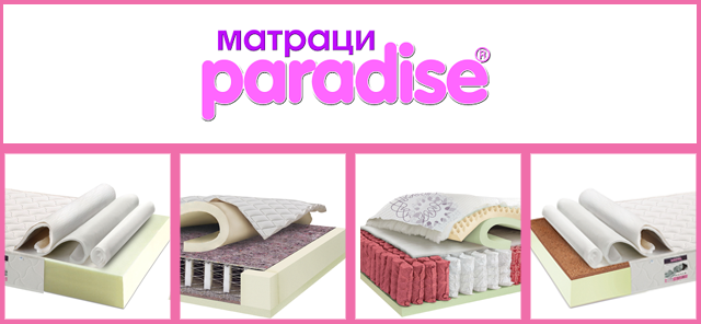 Матраци Парадайс - модели