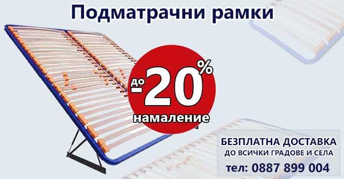 Подматрачни рамки с -20%