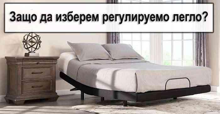 Защо да изберем регулируеми легла