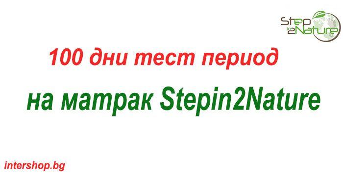 Матраци Stepin2natue