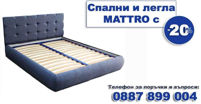 Спални и легла Матро