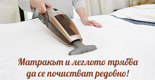 Почистване на матраци и легла