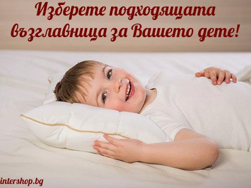 Детски възглавници
