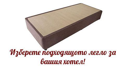 Легла и спални - снимки