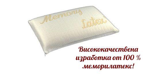 Възглавници Латекс Екон  - мемори