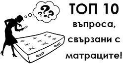 Топ 10 въпроса за матраците