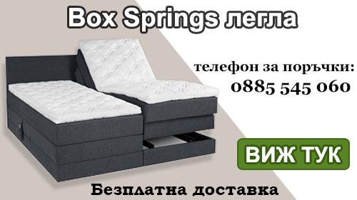 Box Springs легла
