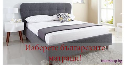 български матраци Защо българските матраци си заслужават? | Intershop.bg български матраци