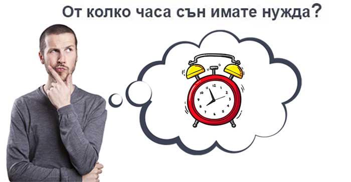 От колко часа сън имаме нужда
