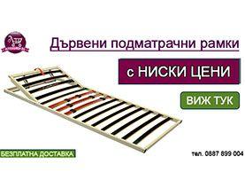 Дървени подматрачни рамки